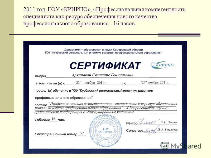 2011 год, ГОУ «КРИРПО», «Профессиональная компетентность специалиста как ресурс обеспечения нового качества профессионального образования» - 16 часов.