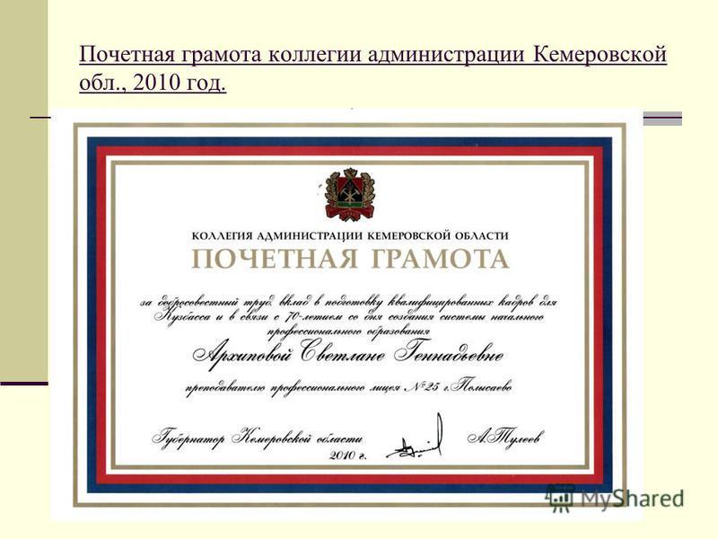 Почетная грамота коллегии администрации Кемеровской обл., 2010 год.