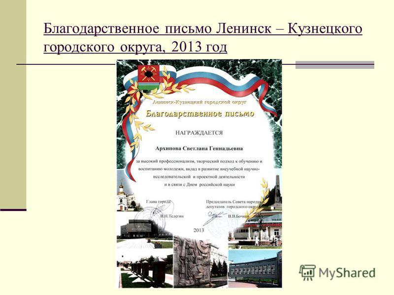 Благодарственное письмо Ленинск – Кузнецкого городского округа, 2013 год