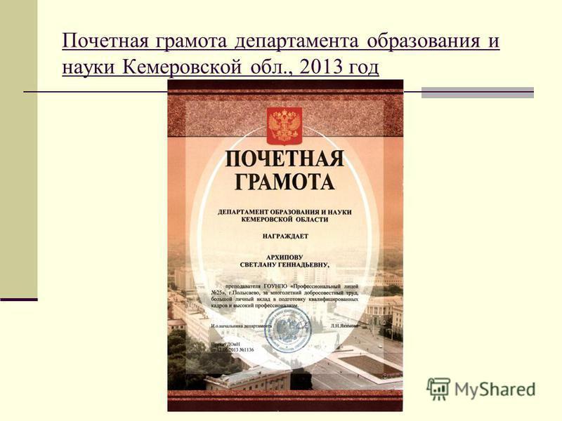 Почетная грамота департамента образования и науки Кемеровской обл., 2013 год