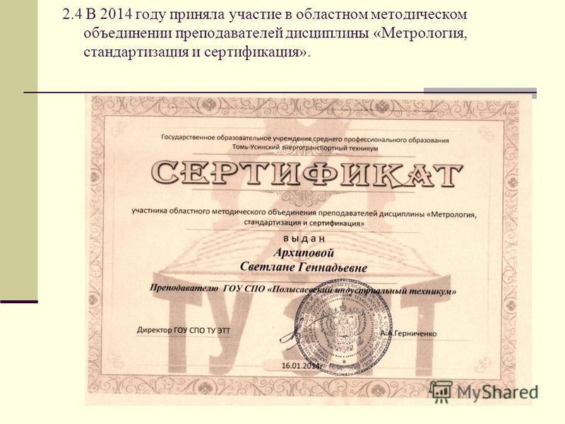 2.4 В 2014 году приняла участие в областном методическом объединении преподавателей дисциплины «Метрология, стандартизация и сертификация».