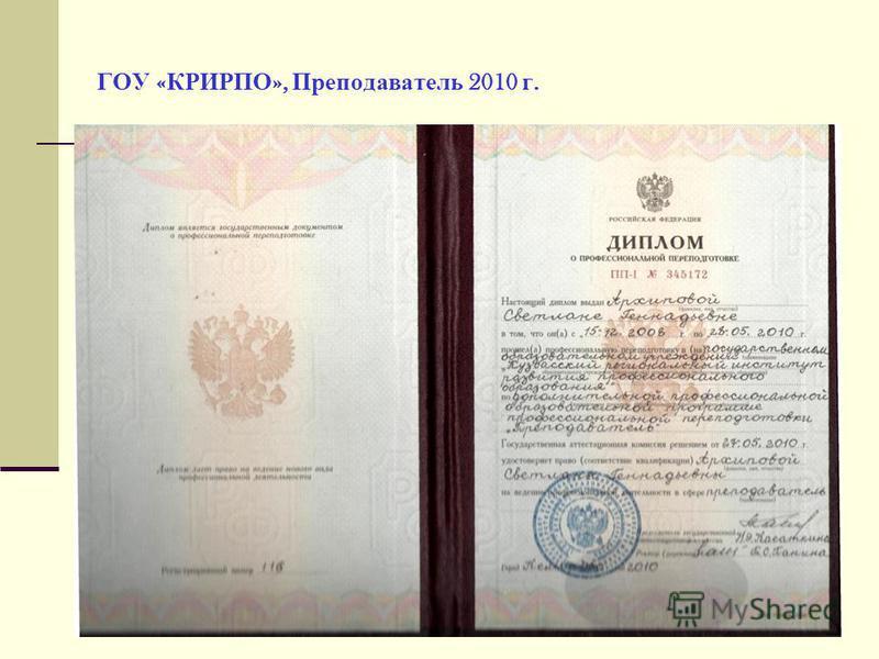 ГОУ « КРИРПО », Преподаватель 2010 г.