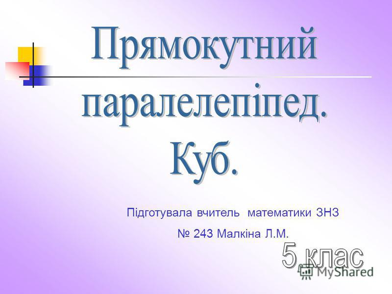 Підготувала вчитель математики ЗНЗ 243 Малкіна Л.М.