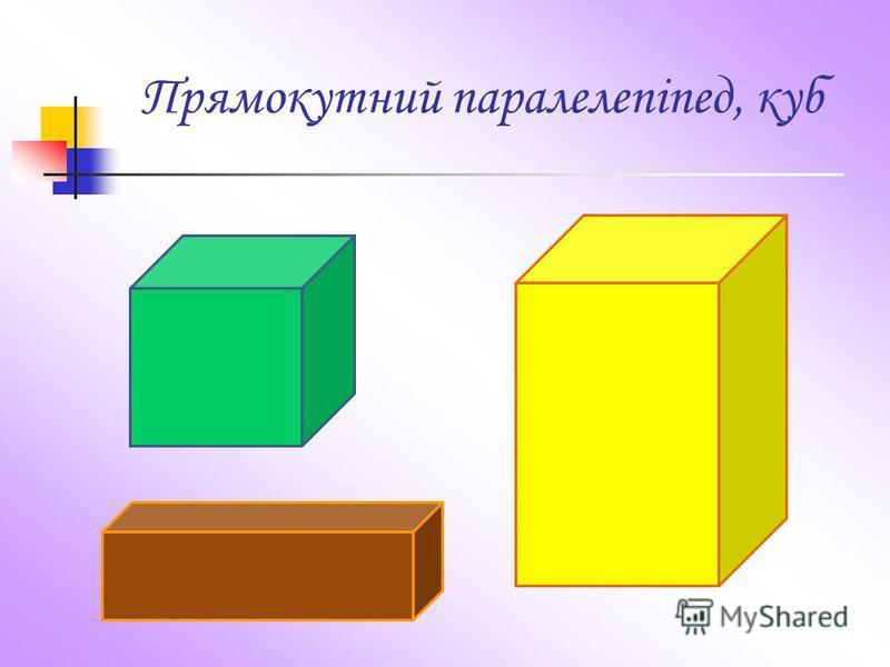 Прямокутний паралелепіпед, куб