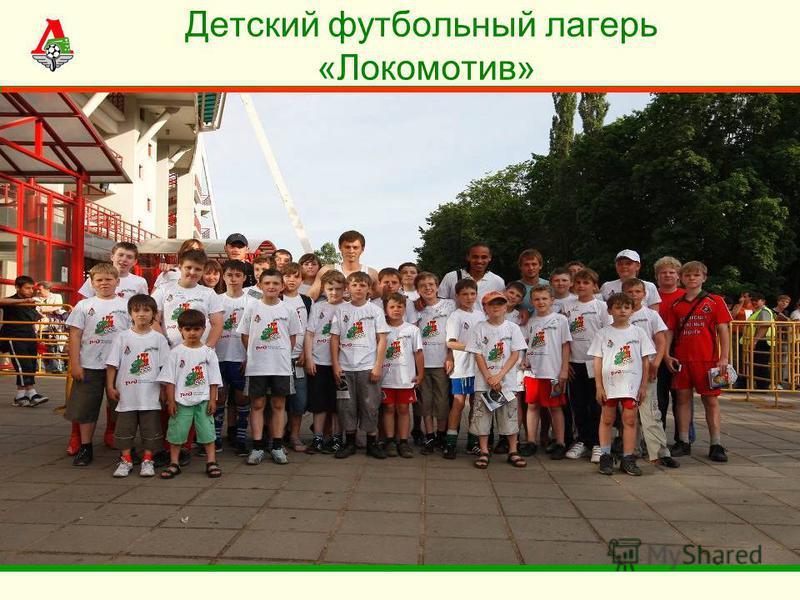 Детский футбольный лагерь «Локомотив»