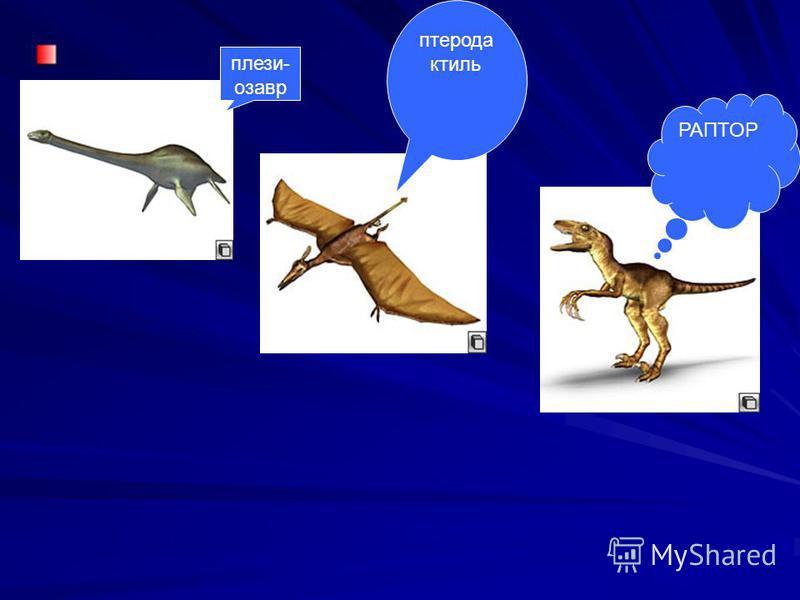 плезиозавр птеродактиль РАПТОР
