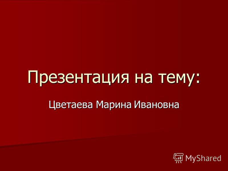 Презентация на тему: Цветаева Марина Ивановна
