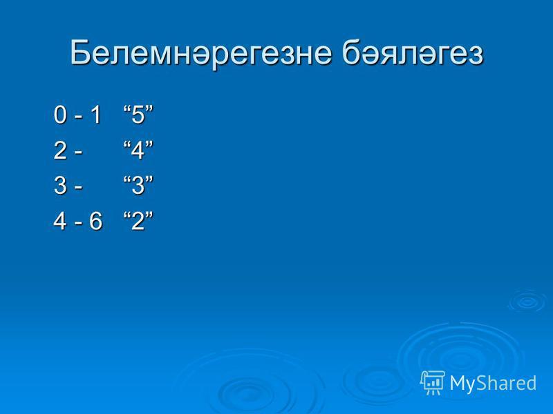 Белемнәрегезне бәяләгез 0 - 1 5 0 - 1 5 2 - 4 2 - 4 3 - 3 3 - 3 4 - 6 2 4 - 6 2