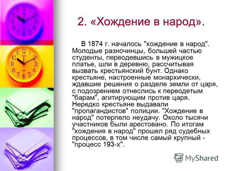 2. «Хождение в народ». В 1874 г. началось