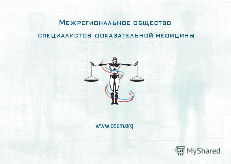 Межрегиональное общество специалистов доказательной медицины www.osdm.org