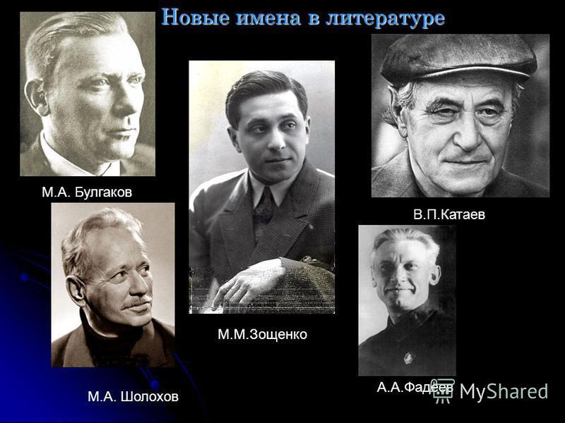 Новые имена в литературе М.А. Булгаков М.А. Шолохов В.П.Катаев М.М.Зощенко А.А.Фадеев