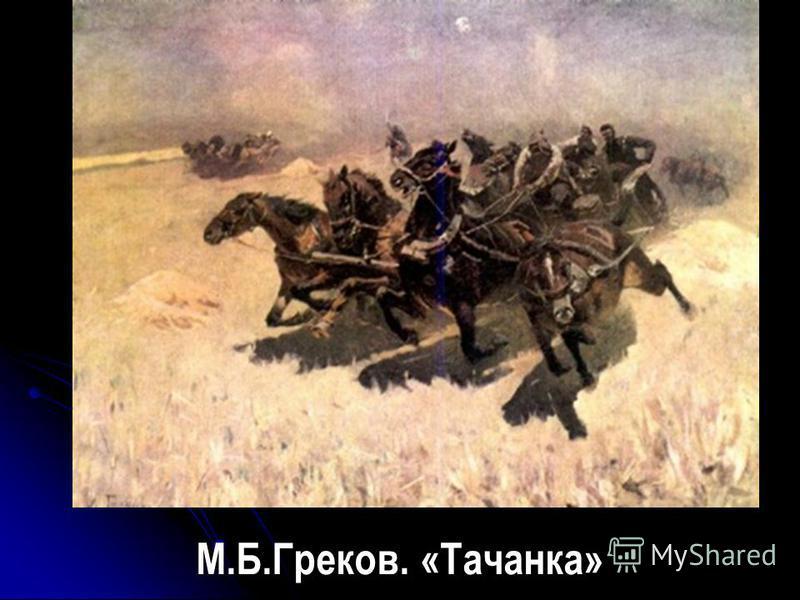 М.Б.Греков. «Тачанка»