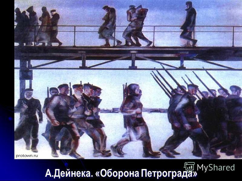 А.Дейнека. «Оборона Петрограда»