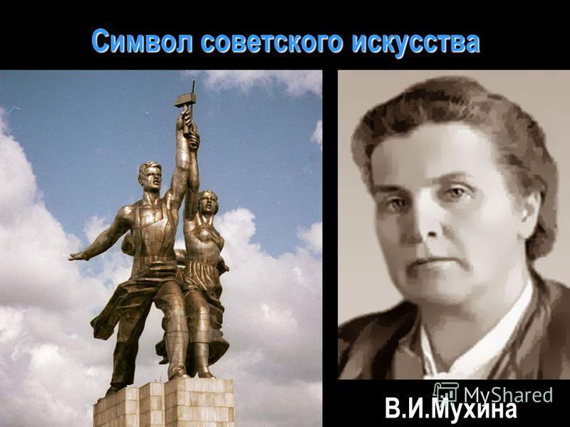 Символ советского искусства В.И.Мухина