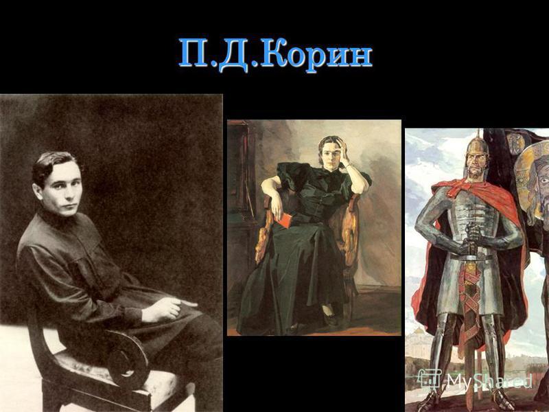 П.Д.Корин