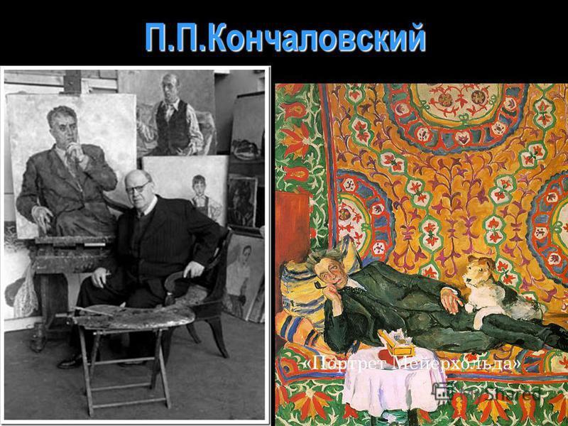 П.П.Кончаловский «Портрет Мейерхольда»