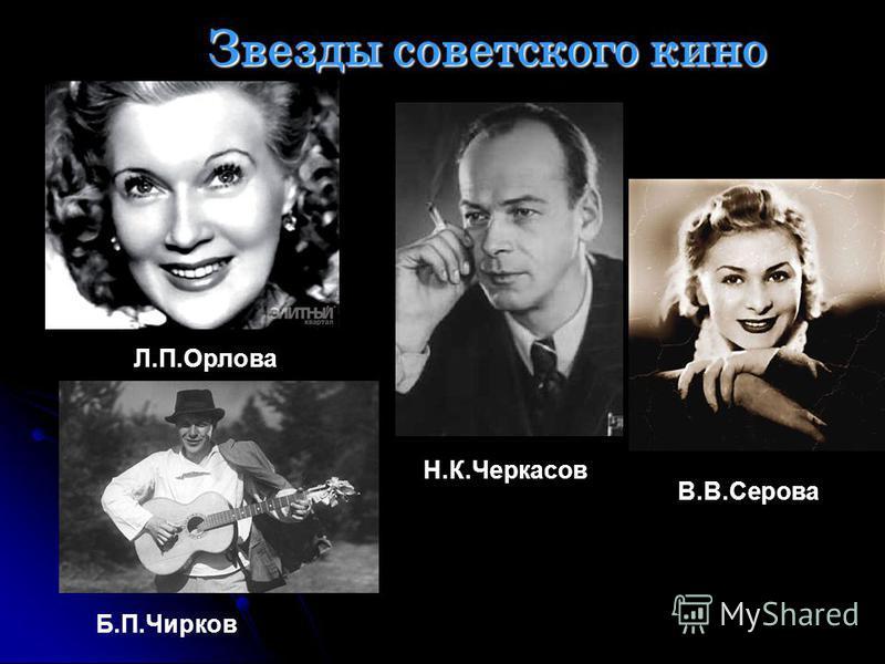 Звезды советского кино Л.П.Орлова Н.К.Черкасов В.В.Серова Б.П.Чирков