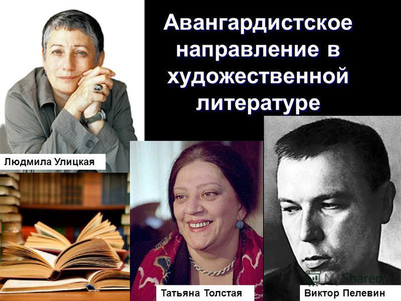 Авангардистское направление в художественной литературе Татьяна Толстая Людмила Улицкая Виктор Пелевин