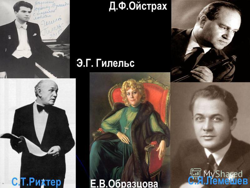 Э.Г. Гилельс С.Т.Рихтер Д.Ф.Ойстрах С.Я.Лемешев Е.В.Образцова