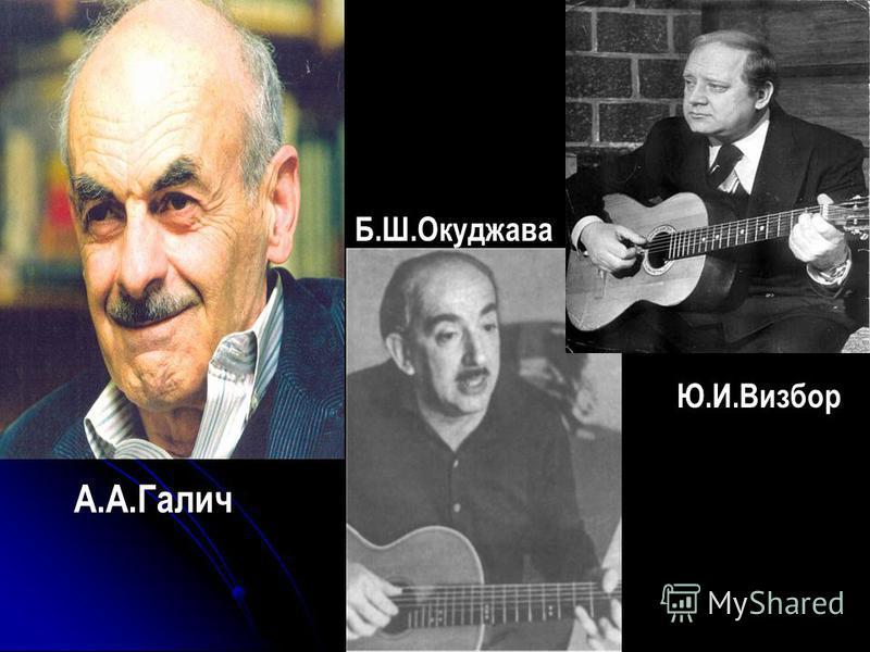 Б.Ш.Окуджава А.А.Галич Ю.И.Визбор