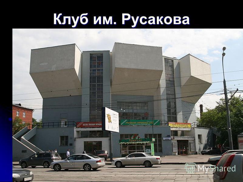 Клуб им. Русакова