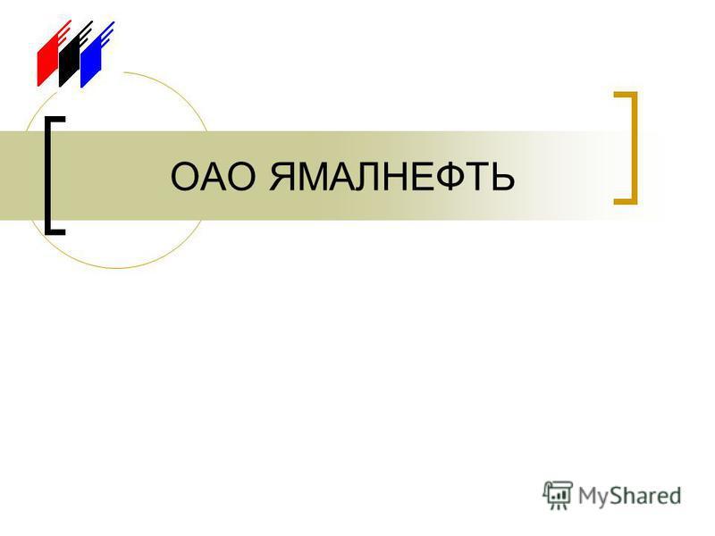 ОАО ЯМАЛНЕФТЬ