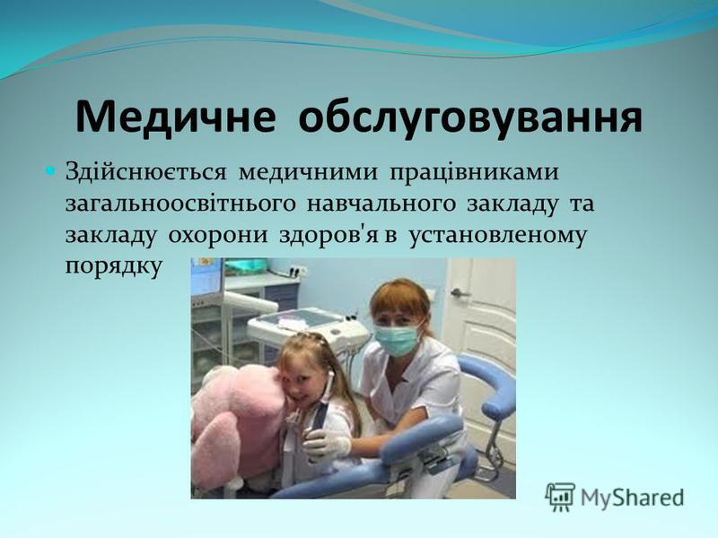 Медичне обслуговування Здійснюється медичними працівниками загальноосвітнього навчального закладу та закладу охорони здоров'я в установленому порядку