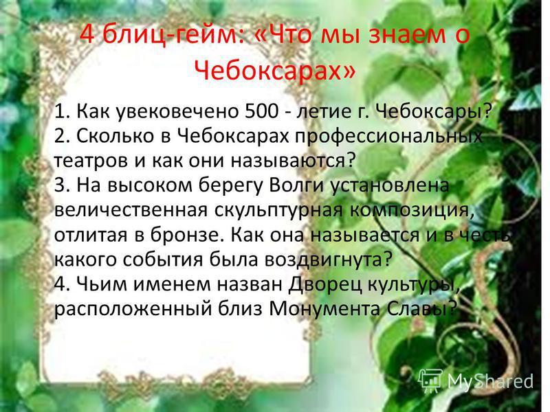 4 вопрос: Кораблестроитель, внес огромный вклад в развитие морского флота России. Кто он?
