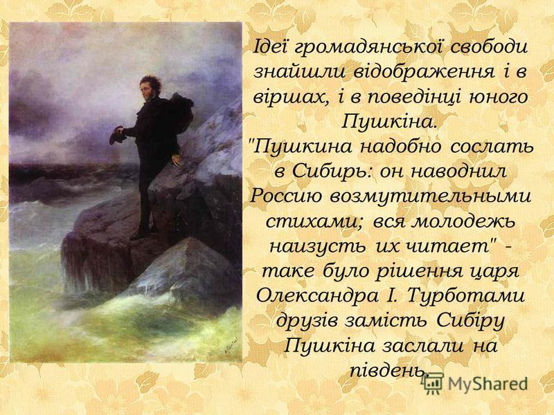 Ідеї громадянської свободи знайшли відображення і в віршах, і в поведінці юного Пушкіна.