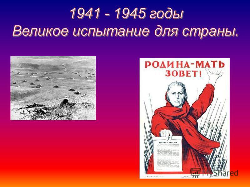ВЕЛИКАЯ ОТЕЧЕСТВЕННАЯ ВОЙНА 1941 -1945 ГОД