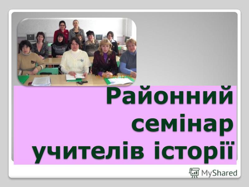 Районний семінар учителів історії