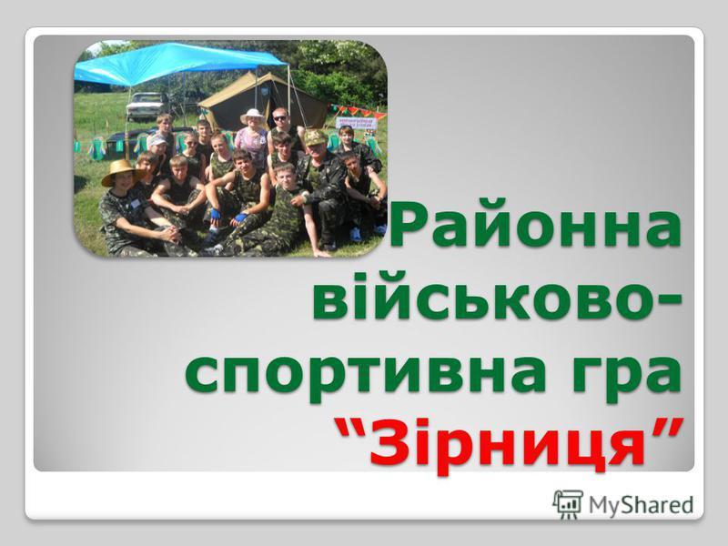 Районна військово- спортивна гра Зірниця