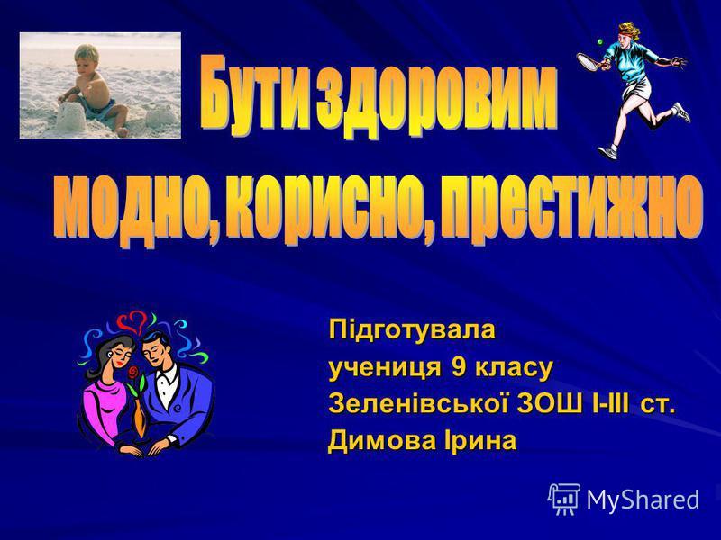 Підготувала учениця 9 класу Зеленівської ЗОШ І-ІІІ ст. Димова Ірина