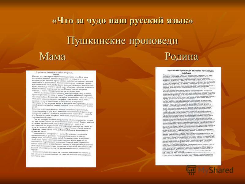 «Что за чудо наш русский язык» Пушкинские проповеди Мама Родина