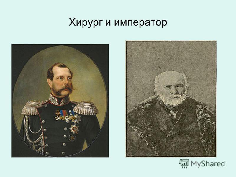 Хирург и император