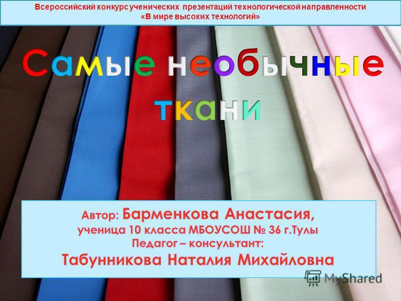 Всероссийский конкурс ученических презентаций технологической направленности «В мире высоких технологий»