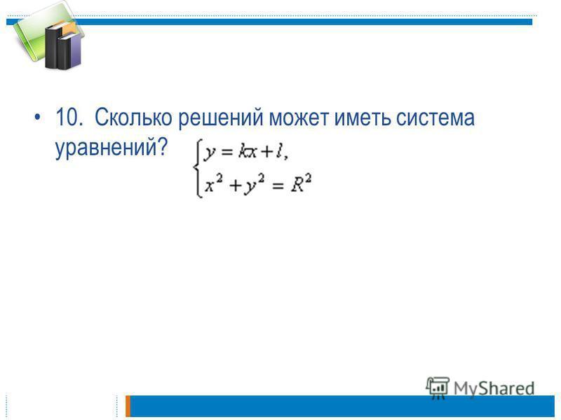 10. Сколько решений может иметь система уравнений?