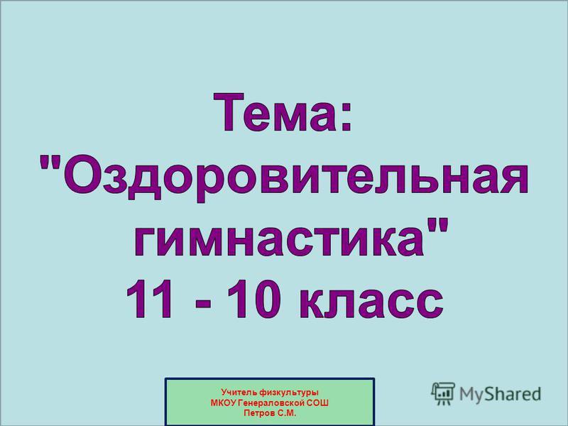 Учитель физкультуры МКОУ Генераловской СОШ Петров С.М.
