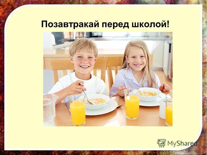 Позавтракай перед школой!