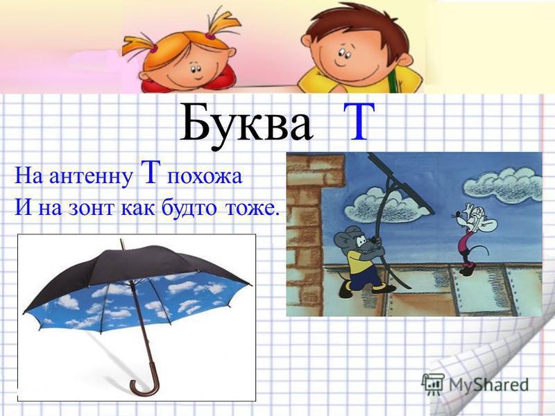 Буква Т На антенну Т похожа И на зонт как будто тоже.