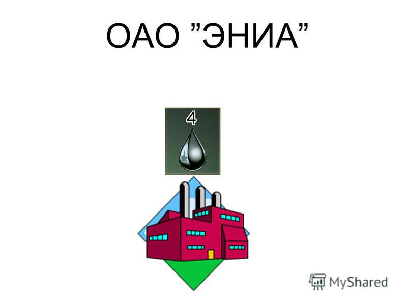 ОАО ЭНИА