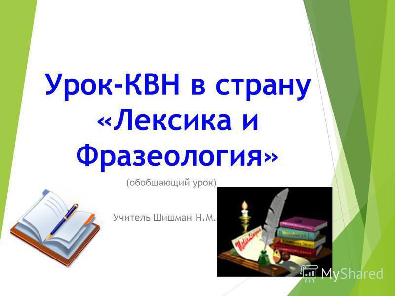 Урок-КВН в страну «Лексика и Фразеология» (обобщающий урок) Учитель Шишман Н.М.