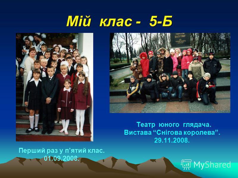 Мій клас - 5-Б Театр юного глядача. Вистава Снігова королева. 29.11.2008. Перший раз у пятий клас. 01.09.2008.
