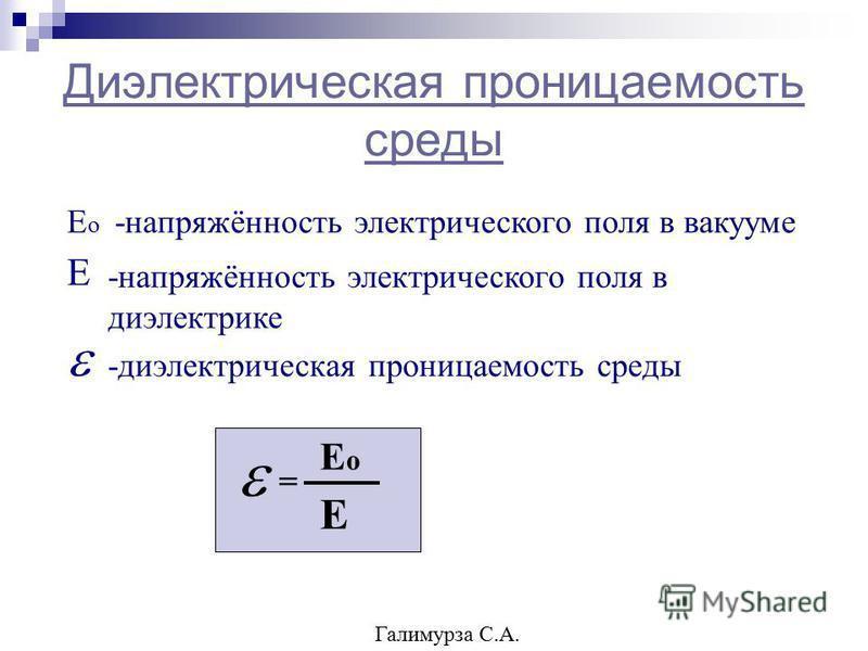 Диэлектрическая проницаемость среды Е Ео Ео -напряжённость электрического поля в вакууме -напряжённость электрического поля в диэлектрике -диэлектрическая проницаемость среды = Ео Ео Е Галимурза С.А.