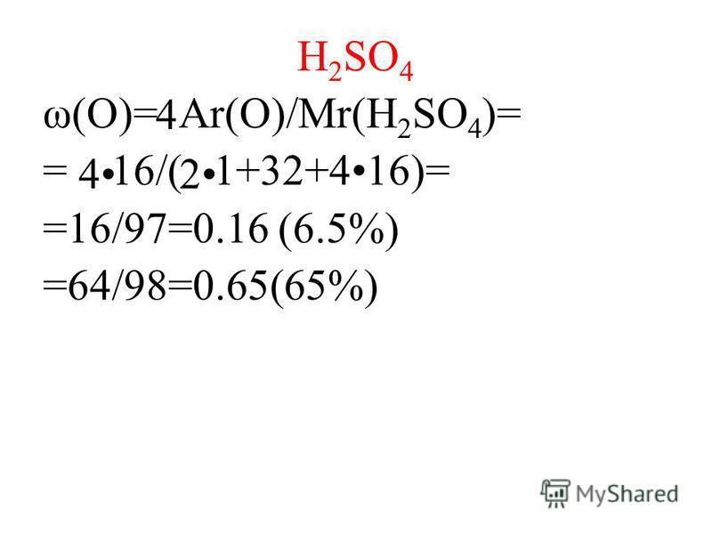 H 2 SO 4 ω(O)= Ar(O)/Mr(H 2 SO 4 )= = 16/( 1+32+416)= =16/97=0.16 (6.5%) =64/98=0.65(65%) 4 42