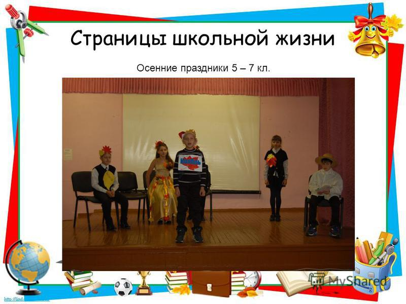 Страницы школьной жизни Осенние праздники 5 – 7 кл.