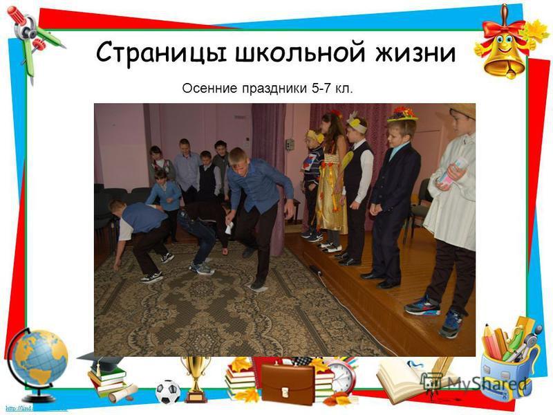 Страницы школьной жизни Осенние праздники 5-7 кл.