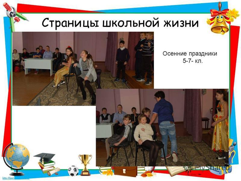 Страницы школьной жизни Осенние праздники 5-7- кл.