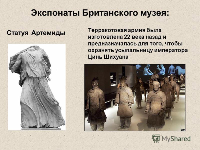 Экспонаты Британского музея: Статуя Артемиды Терракотовая армия была изготовлена 22 века назад и предназначалась для того, чтобы охранять усыпальницу императора Цинь Шихуана