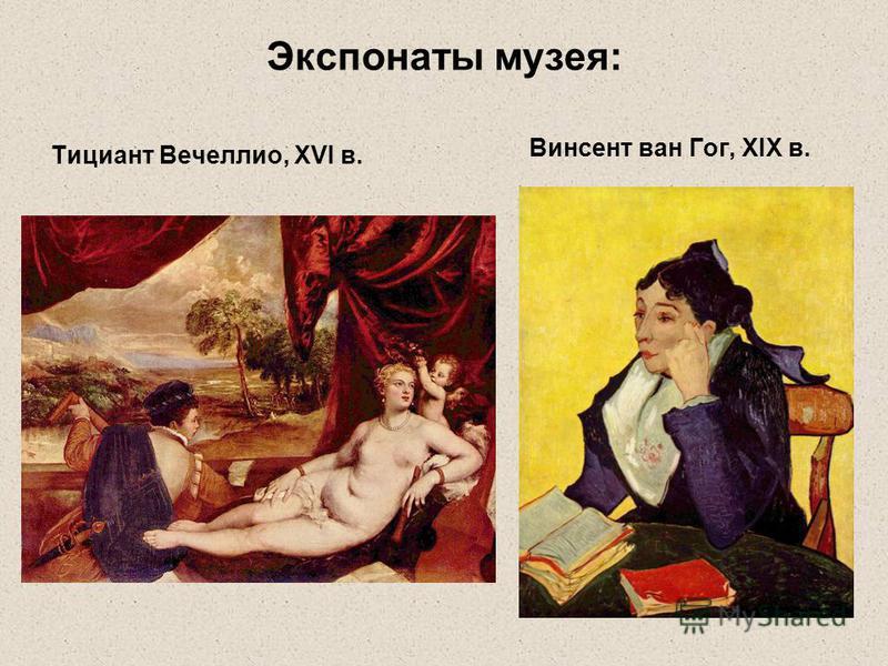 Экспонаты музея: Винсент ван Гог, XIX в. Тициант Вечеллио, XVI в.
